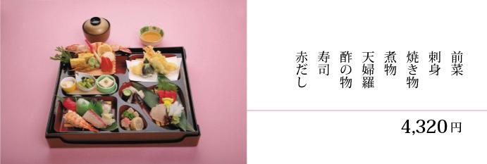 menu4320