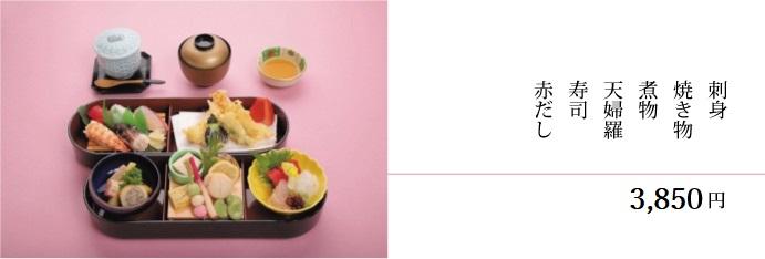 menu3850