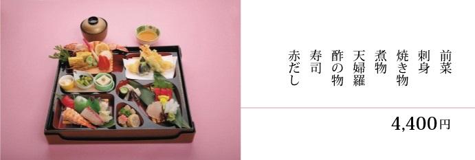 menu4400