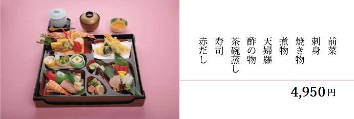 menu4950