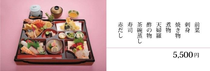menu5500